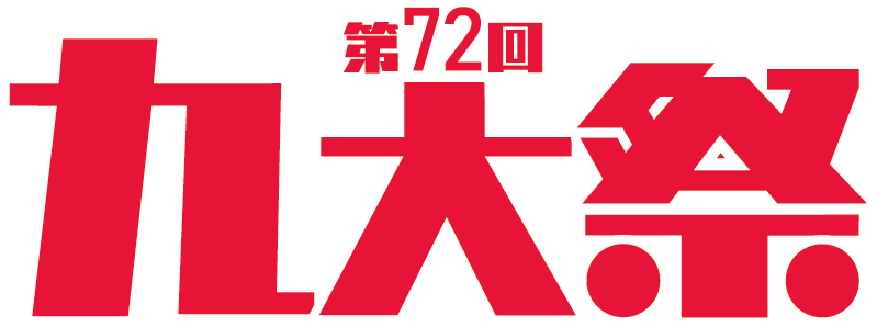 72nd Kyudaisai Logo
